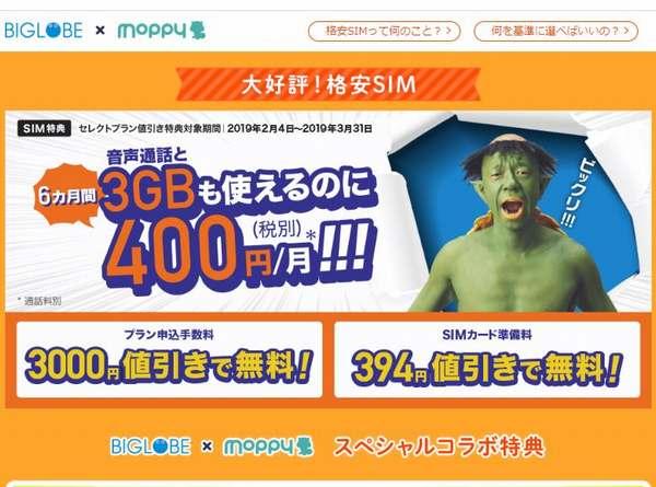BIGLOBEモバイルモッピーコラボキャンペーン