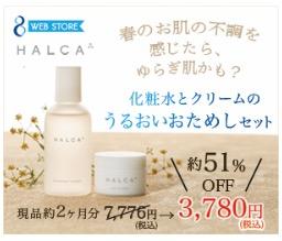 HALCA化粧水&クリームお試しセット
