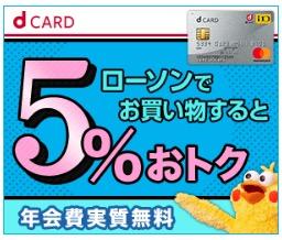 NTTドコモdカード