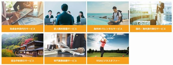 SBS Executive Business Cardゴールド会員優待サービス