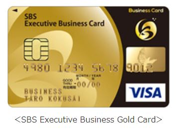 SBS Executive Business Cardゴールド