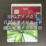 SPGアメックス百貨店ギフトカード購入でポイント3倍