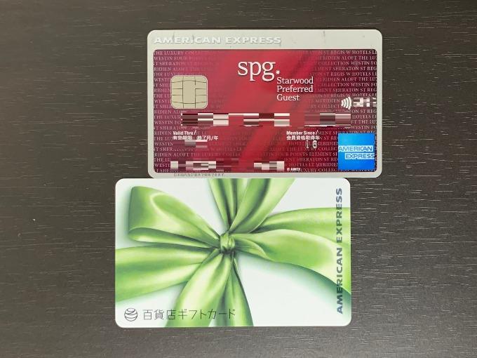 SPGAMEXと百貨店ギフトカード