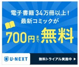 U-NEXT電子書籍・音楽chセット