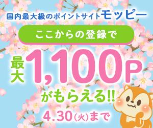 モッピー新規入会キャンペーンバナー