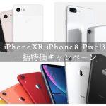 iPhoneXRiPhone8Pixel3一括購入キャンペーンアイキャッチ