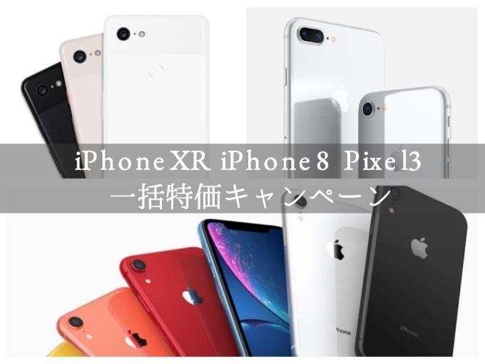 iPhone8、iPhoneXR、Pixel3が一括特価でキャッシュバックをもらえる機種も!おとくケータイ.netのお得なキャンペーン実施中