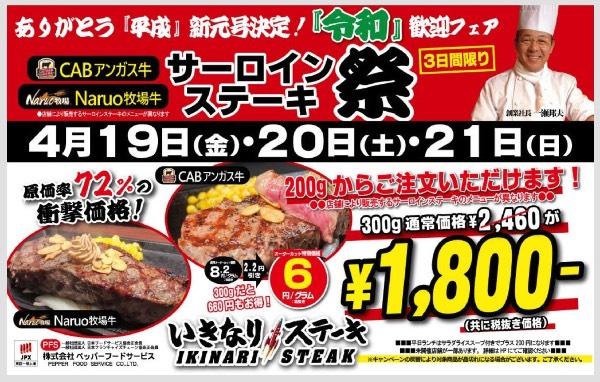 いきなりステーキ新元号令和記念サーロインステーキ祭