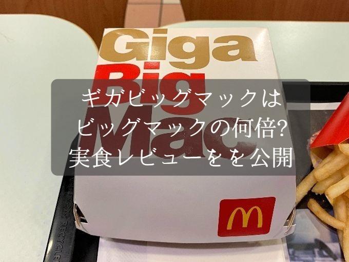 ギガビッグマックはビッグマックのビーフパティ何枚分!?数量限定バーガーの実食レビュー
