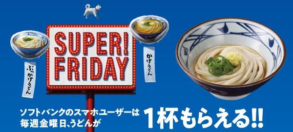スーパーフライデー丸亀製麺