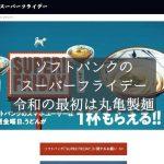 スーパーフライデー令和の最初は丸亀製麺