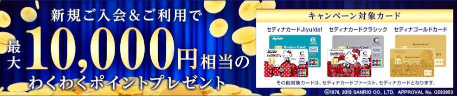 セディナカード新規入会キャンペーン