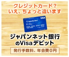 ハピタスジャパンネット銀行