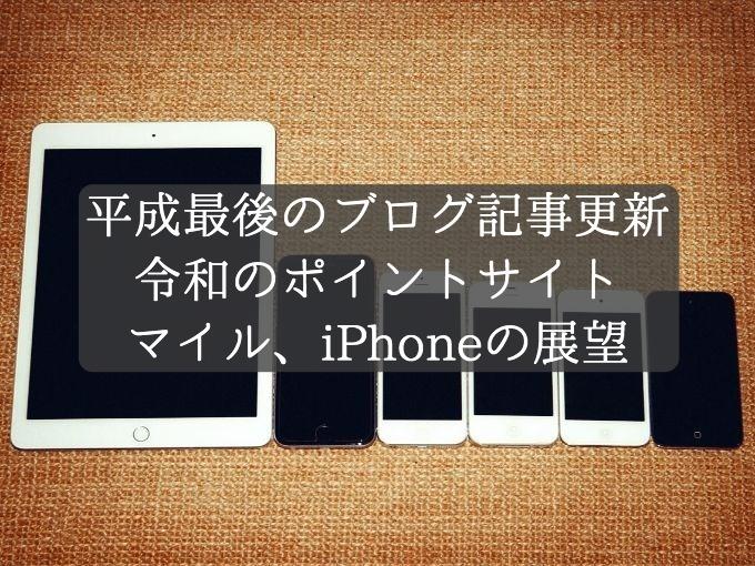 平成最後の記事更新ポイントサイトiPhoneマイルの展望