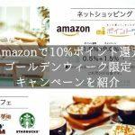 Amazon10パーセントポイント還元キャンペーン
