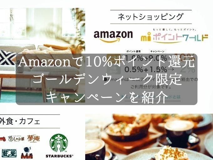 Amazonの買物で購入金額の10%をポイント還元!ゴールデンウィーク限定で通常時の20倍ポイントが獲得できるキャンペーン実施中