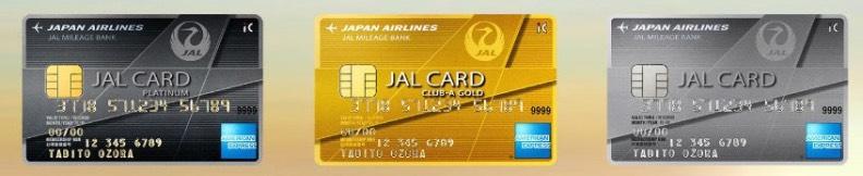 JALアメリカン・エキスプレス・カードで大量ポイント還元!普通カードでも1万円分以上がもらえる新規発行キャンペーン実施中
