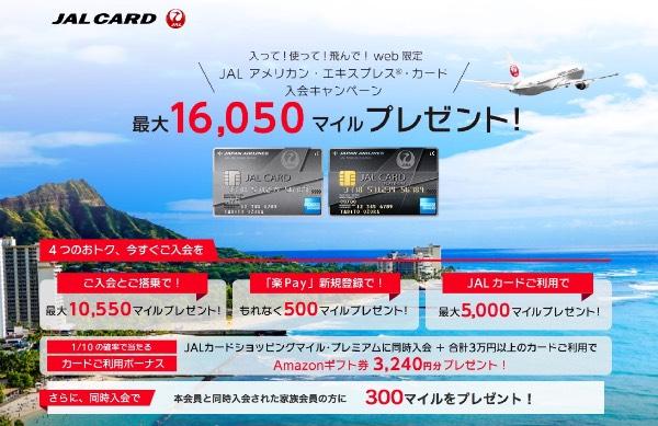 JALカード新規入会キャンペーン