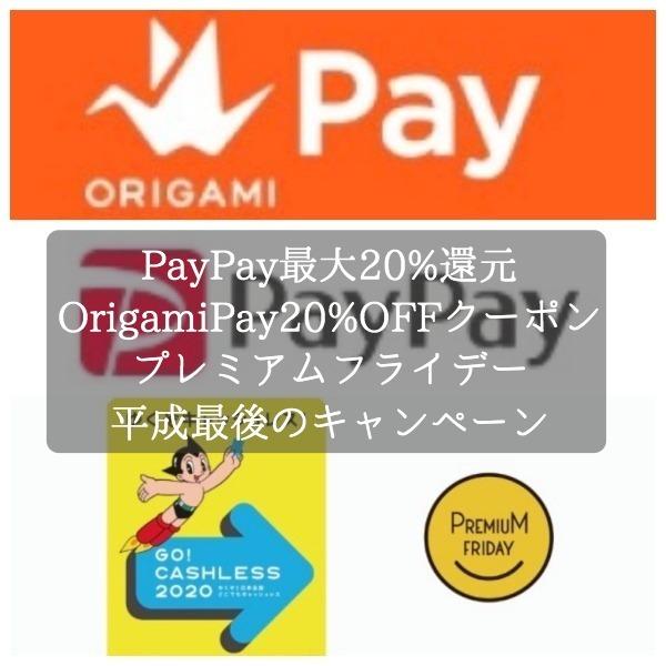 PayPayで最大20%還元やOrigamiPayで20%OFFクーポン発行!平成最後のプレミアムフライデーはスマホ決済がお得