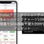 Polletアプリリニューアルキャンペーン