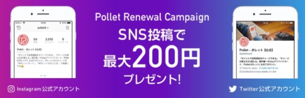 PolletアプリリニューアルSNS投稿200円プレゼント