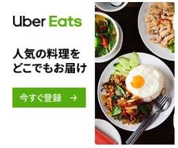 Uber Eatsフードデリバリー注文