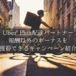 Uber Eats配達パートナーボーナス獲得キャンペーン