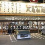 スーパーフライデー丸亀製麺で行列の調査結果公開