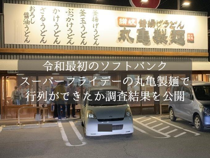 令和最初のソフトバンク「スーパーフライデー」開催!丸亀製麺に行列ができたのか調査結果を公開