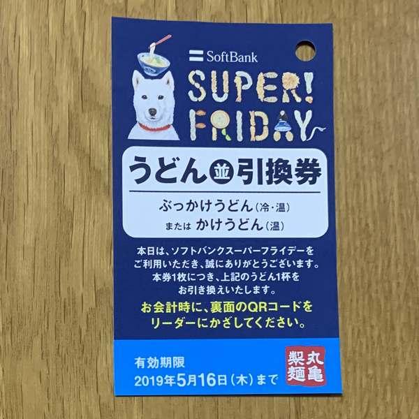 スーパーフライデー丸亀製麺引換券