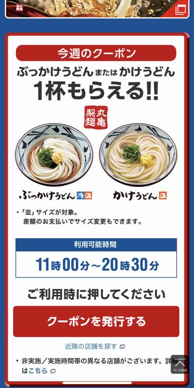 スーパーフライデー丸亀製麺クーポン