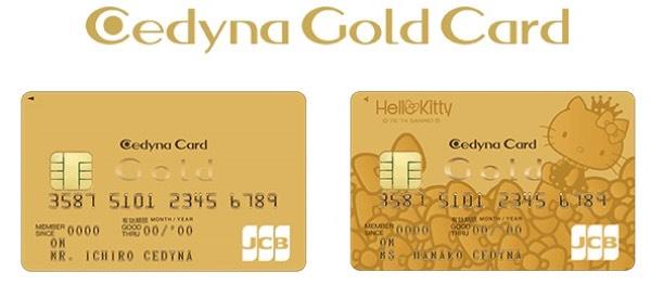 セディナゴールドカード券面デザイン