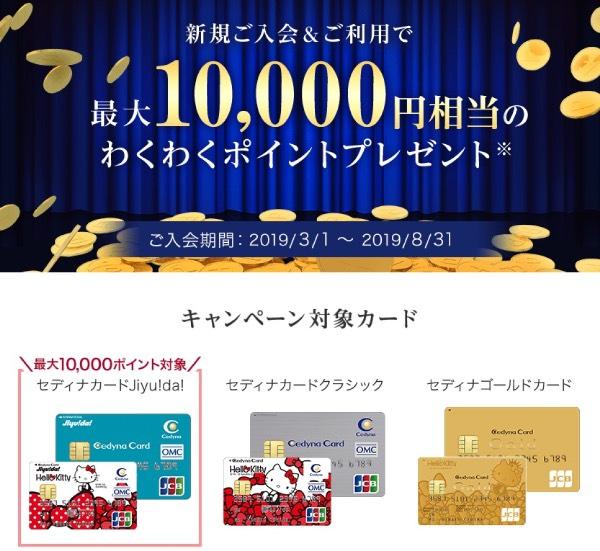 セディナゴールドカード新規入会キャンペーン