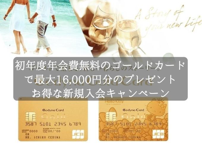 セディナゴールドカード16000円分プレゼント入会キャンペーン