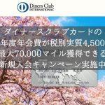 ダイナースクラブカード初年度会費実質4500円70000マイル新規入会キャンペーン
