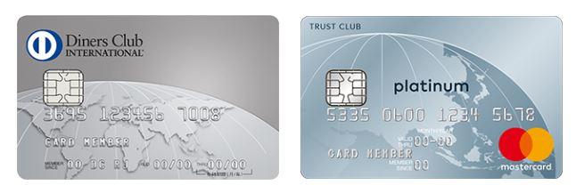 ダイナースクラブカードとトラストクラブプラチナマスターカード