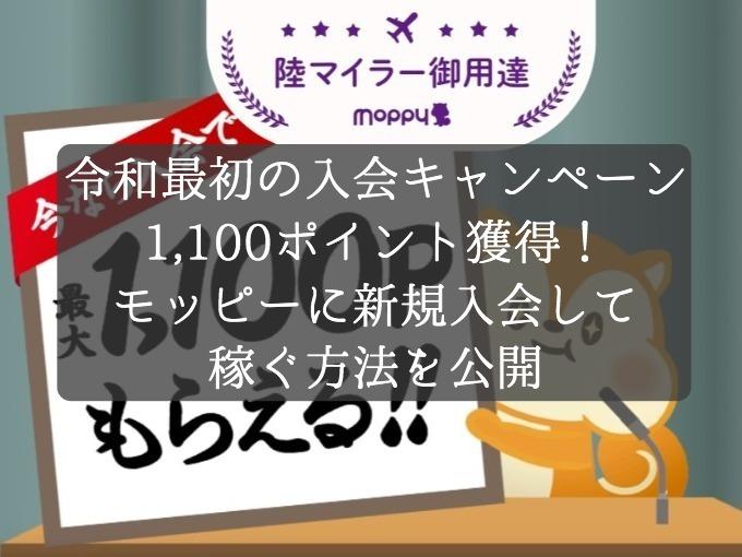 令和最初の入会キャンペーンで最大1,100ポイント獲得!モッピーに新規入会して稼ぐ方法を公開