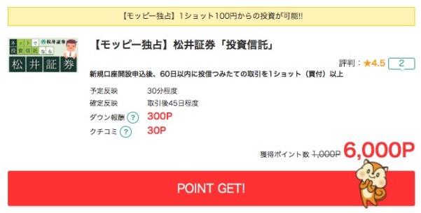 モッピー松井証券口座開設