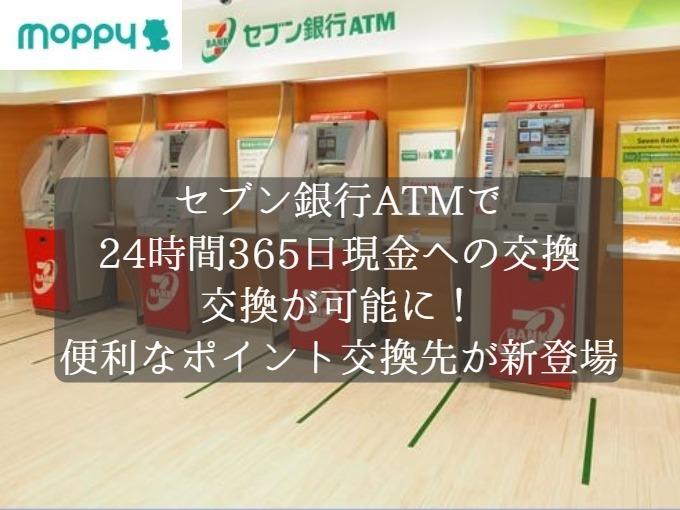 モッピーセブン銀行ATM受取新登場