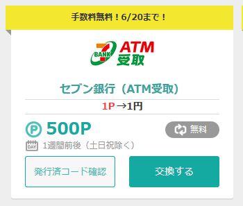 モッピー7銀行ATM交換