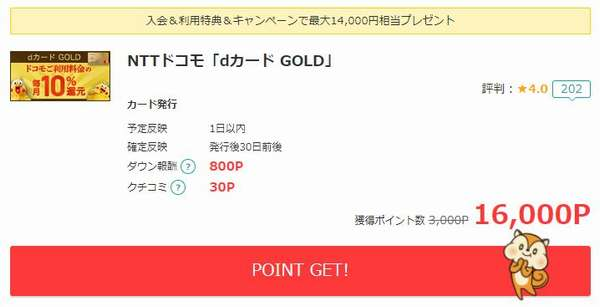 モッピーdカードGOLD発行キャンペーン