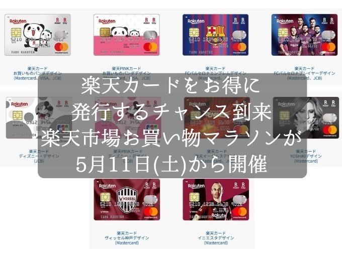 楽天カードをお得に発行するチャンス到来!楽天市場お買い物マラソンが5月11日(土)から開催