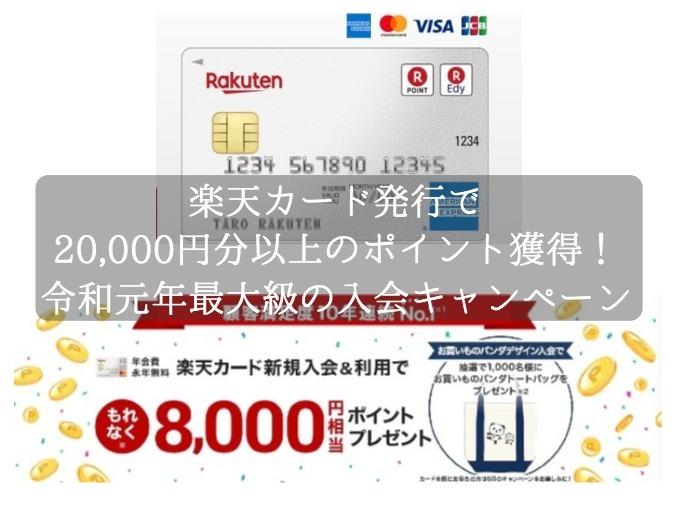 楽天カード発行で20,000円分以上のポイント獲得が可能!令和元年最大級の入会キャンペーン実施中