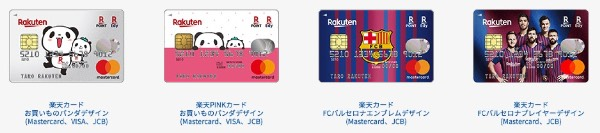 楽天カード券面1
