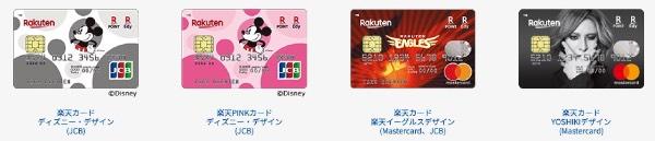 楽天カード券面2