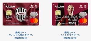 楽天カード券面3