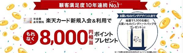 楽天カード8000ポイント入会キャンペーン