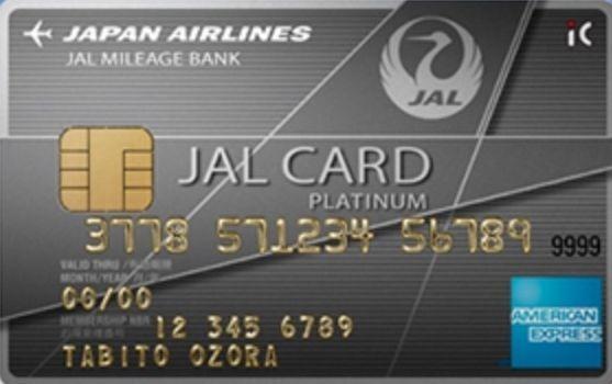 JALアメリカン・エキスプレス・カード・プラチナの券面