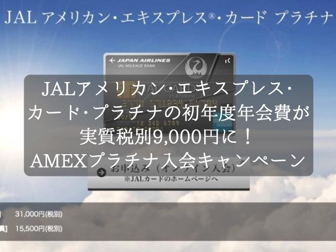 JALアメリカン・エキスプレス・カード・プラチナ実質年会費9000円