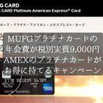 MUFGプラチナカード実質9000円発行キャンペーン